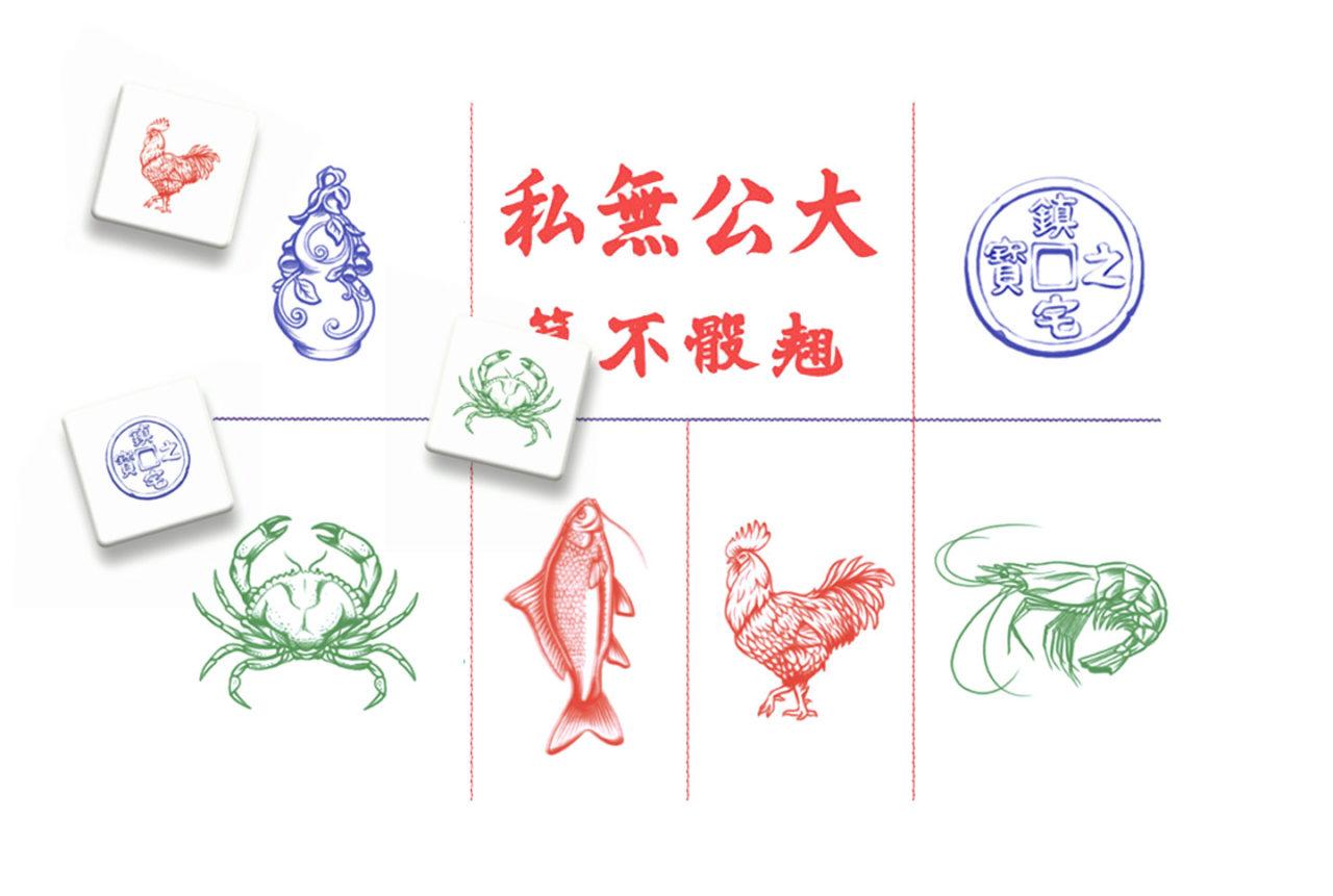 sebcatoire_1440x969_Branding_FishPrawnCrab_visual_game